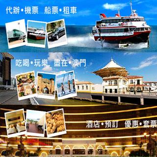 酒店船票機票服務 預訂澳門澳門船票酒店套票及機票