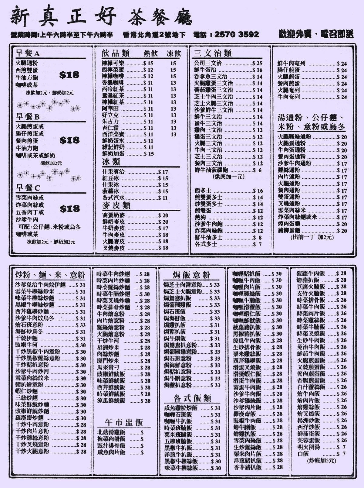 茶餐廳餐牌菜單快餐店食物餐飲menu套餐外賣餐單價目表