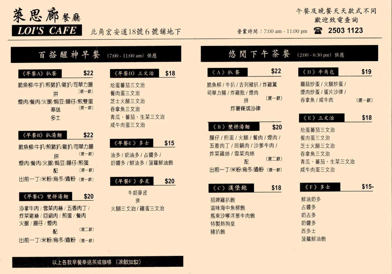 茶餐廳快餐店外賣服務小食餐飲套餐美食餐廳飲食餐牌價目表