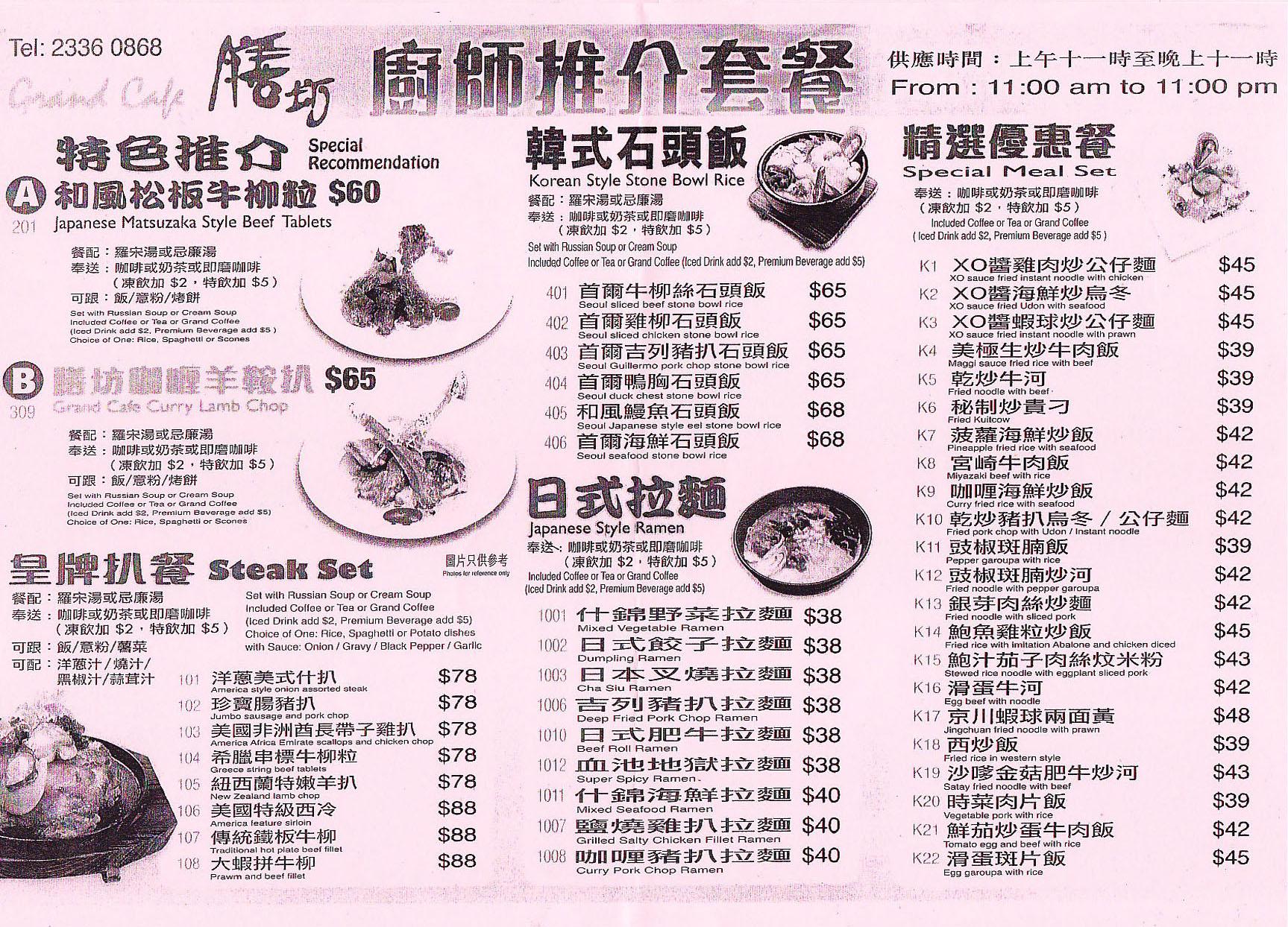 黃大仙樂富聯合道樂富廣場商場仿膳茶餐廳餐牌菜單快餐店食物餐飲menu套餐外賣餐單價目表