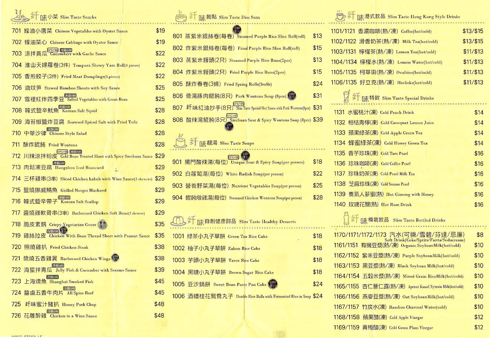 樂富聯合道樂富商場廣場西龍纤味點心Slim Taste茶餐廳餐牌菜單快餐店食物餐飲menu套餐外賣餐單價目表