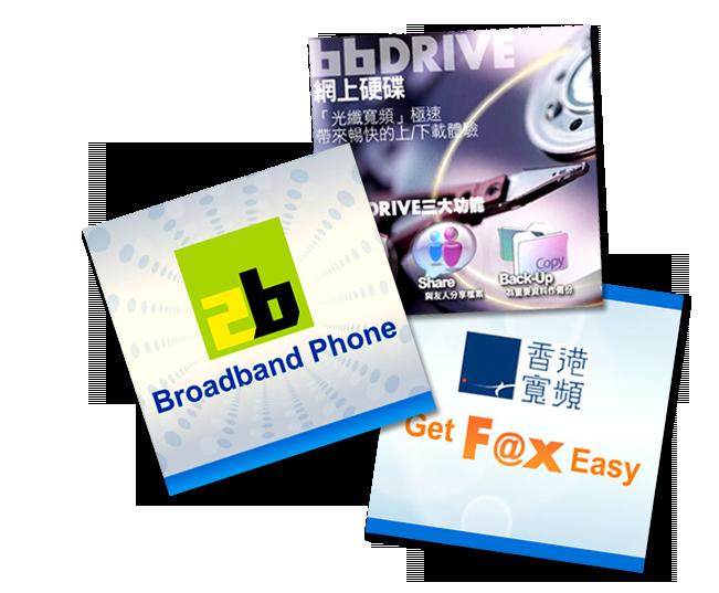 香港寬頻:商業方案精選優惠「2b 寬頻電話、5G bbDrive、收Fax易」