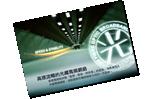 香港寬頻推出之「極速商業寬頻」服務