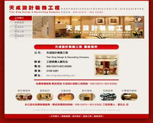 天成室內設計裝飾工程公司
