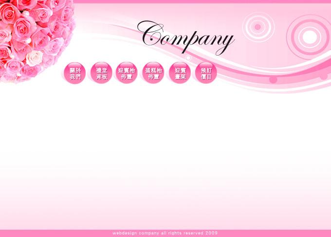 網頁網站-魅力粉紅