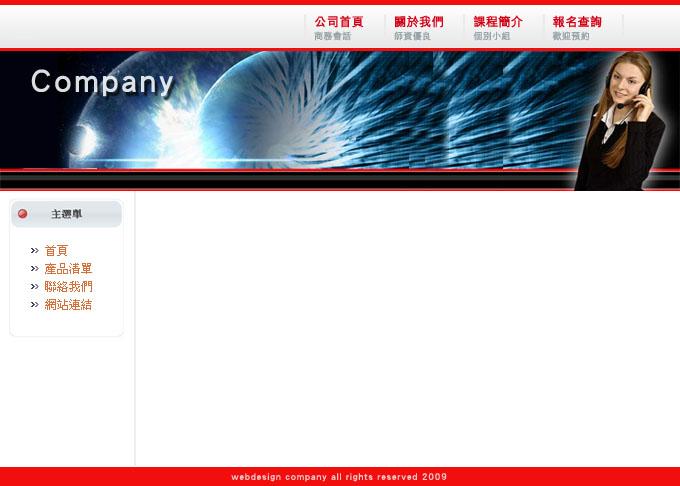 網頁設計-隱秘深籃