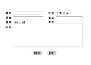 多媒體網頁網站表格