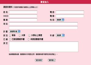 互聯網網頁網站表格