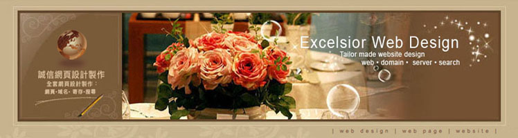 誠信網頁設計製作公司優惠網頁製作設計套餐「免費網頁搜尋+網頁製作+登記域名+網站寄存」The Excelsior Web Design Company 寫網頁 整網站 做網頁設計服務