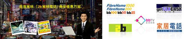 香港寬頻 - 商業寬頻及寬頻電話優惠價錢服務 - hkbn香港商業寬頻2b 寬頻電話、商業寬頻上網、 上網傳真收Fax易、香港寬頻城域通商業優惠計劃及家居辦公室寬頻上網服務可獲$300百佳超級市場禮劵