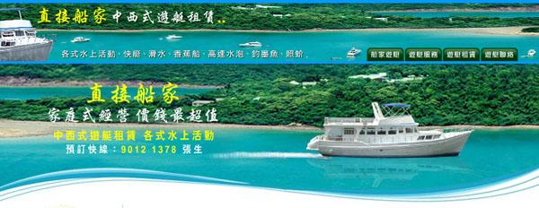 直接船家-西貢中式及西式遊艇租賃服務公司、歡迎夜釣墨魚團購票預訂價錢優惠